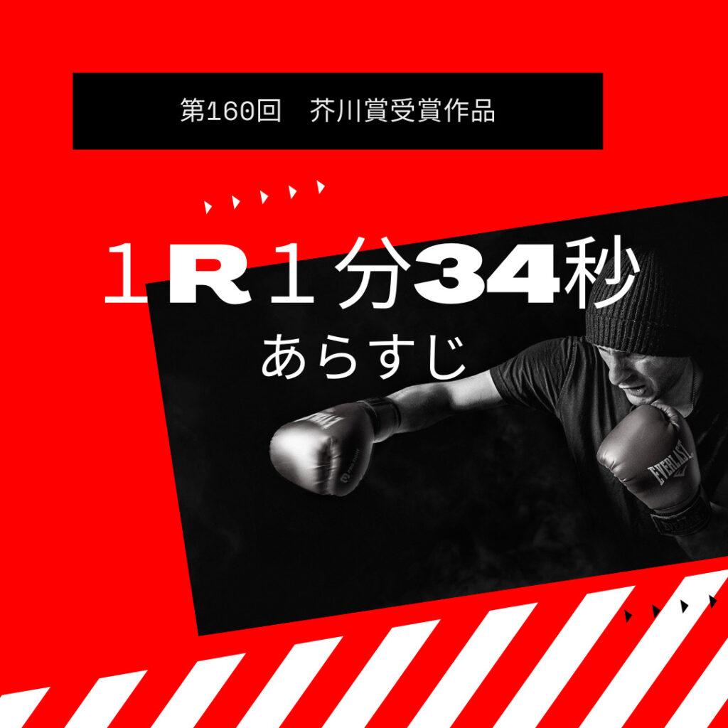 芥川賞2019受賞1R1分34秒(いちらうんどいっぷんさんじゅうよんびょう)町屋良平著あらすじは?
