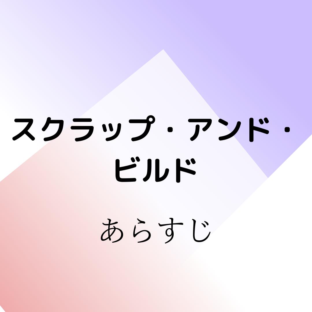 第153回 羽田圭介 「スクラップ・アンド・ビルド」(2015)文藝春秋 まとめ