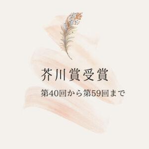 芥川賞受賞作第40回から第59回まで 芥川賞受賞 芥川賞 受賞作品