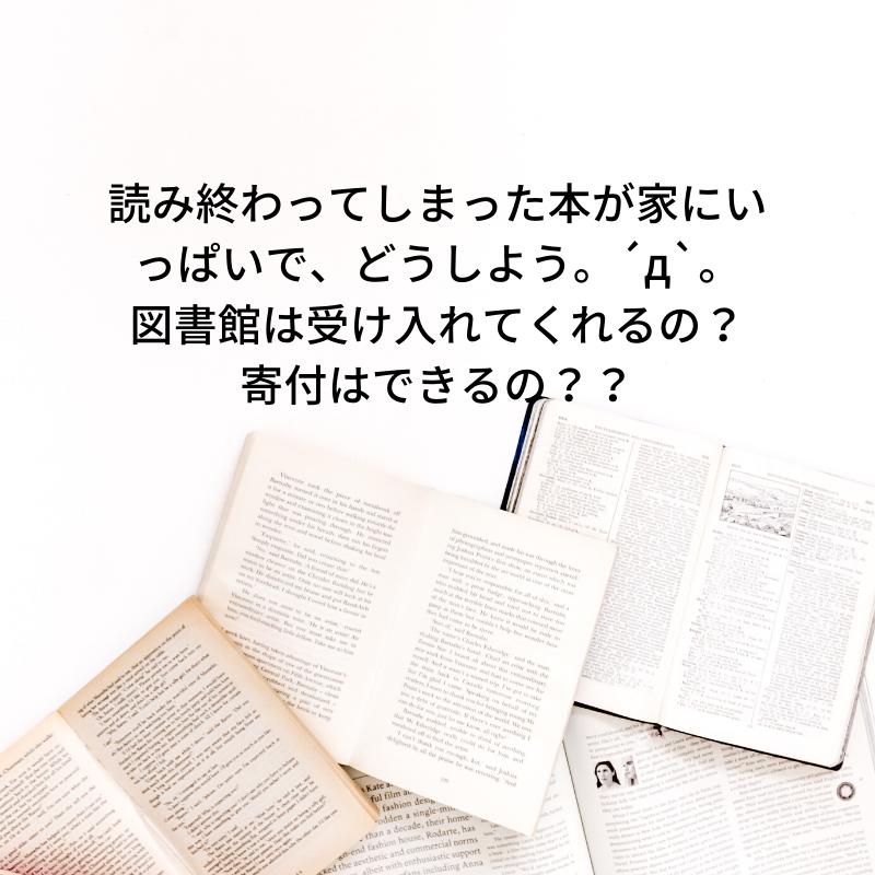 読み終わってしまった本が家にいっぱいで、どうしたらいいの。´д`。図書館は受け入れてくれるの?寄付はできるの??