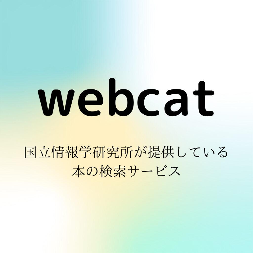 Webcatって知ってる?NIIが提供する無料の情報サービスで自由に検索できるんだよ