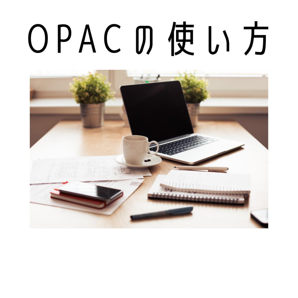 OPACとは図書館にある本を簡単に探す機械!!オパックが使えれば図書館の本は何でも探せる