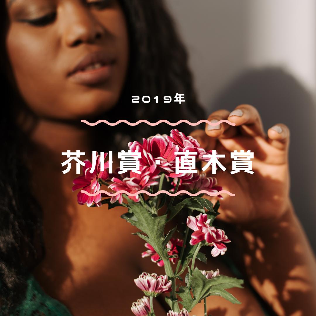 2019年芥川賞直木賞候補作が発表!今回の直木賞は初の候補者が全員女性!