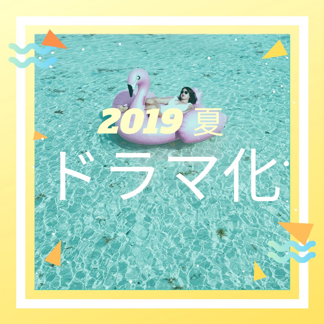 【2019夏】小説がドラマ化した小説一覧!実は、「ノーサイドゲーム」は書き下ろしだった