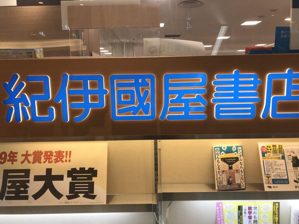 さいたま市(浦和駅)のパルコ内にある紀伊国屋書店。浦和パルコ店の中には紀伊国屋書店とともにさいたま市中央図書館もある