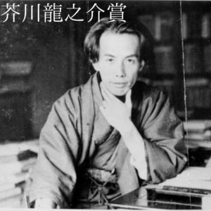 芥川・直木賞候補 候補作発表