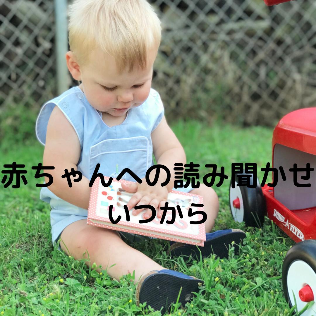 赤ちゃんへの読み聞かせはお腹の中にいる段階から可能!一番最初に出会う絵本と赤ちゃんへの読み聞かせの仕方
