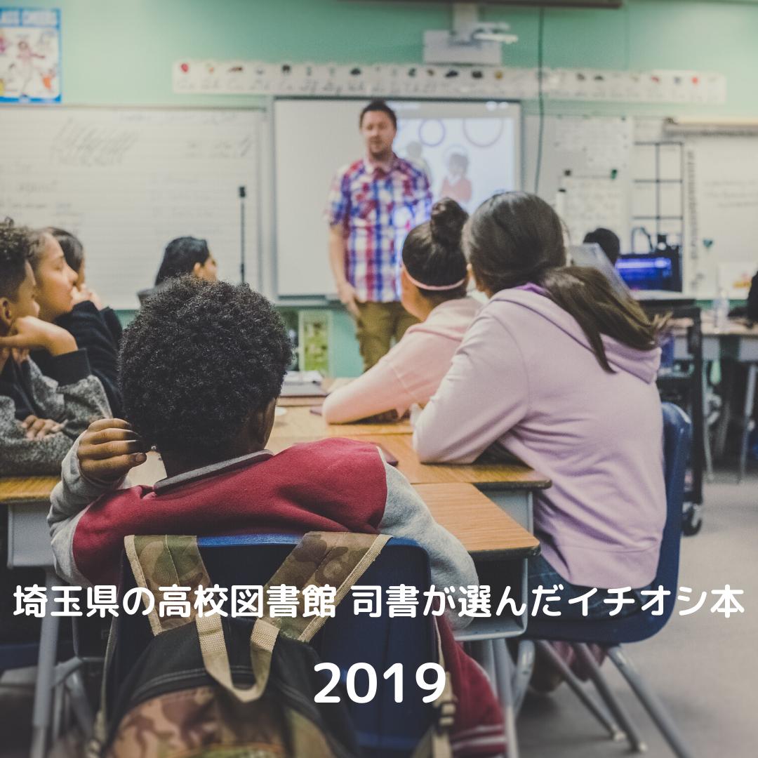 「埼玉県の高校図書館 司書が選んだイチオシ本2019」はぼくはイエローでホワイトで、ちょっとブルーに決まりました!