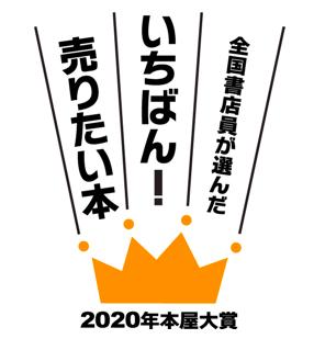 2020年本屋大賞は『流浪の月』凪良(なぎら)ゆう(東京創元社)に決定!!惜しくも大賞を逃した10作品を一挙掲載