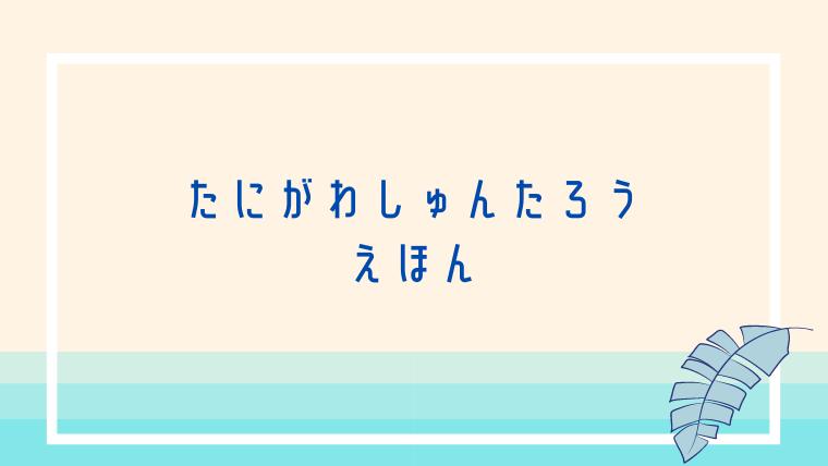 谷川俊太郎作品 おとなからこども、もちろん小学生までみんなで楽しめる詩