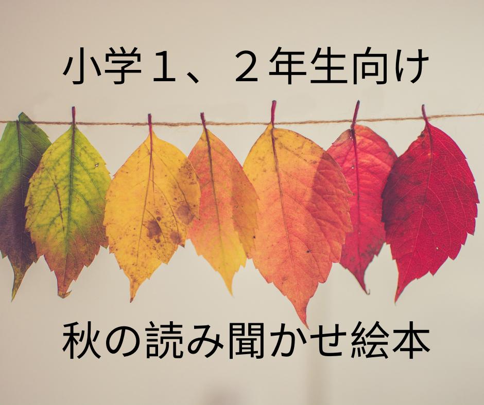 小学校中学年にむけた秋の読み聞かせ絵本。小学1、2年生に秋の絵本を届けよう