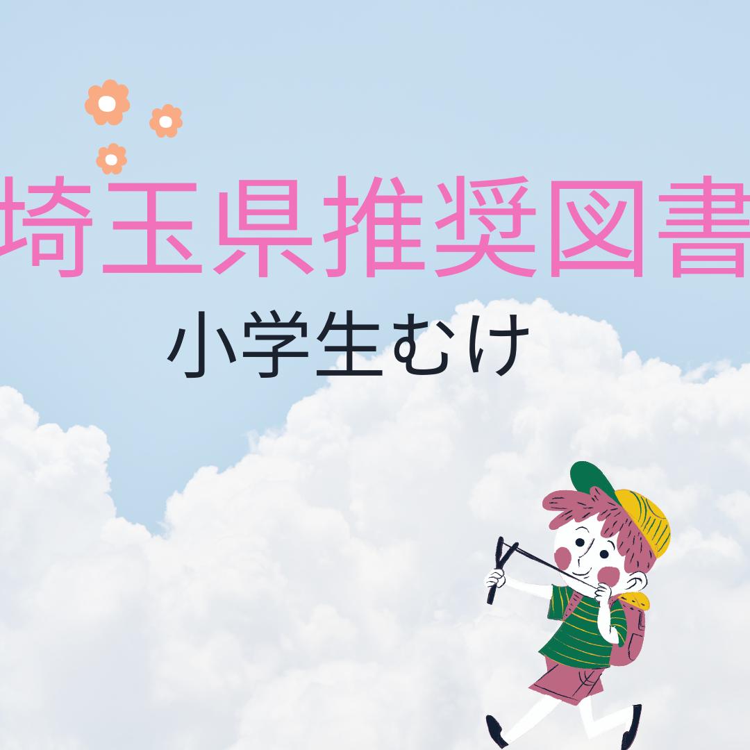 埼玉県民が選んだ小学生に読んでもらいたい本15冊!埼玉県推奨図書小学生部門に選ばれた本を学年別にご紹介します