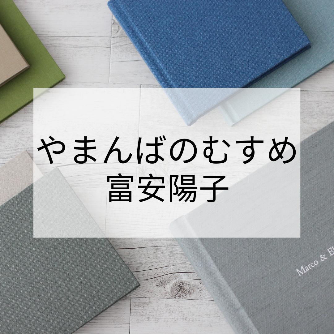 「まゆとおに」が大人気!富安陽子さんが描いたやまんばのむすめシリーズを出版年月日順にご紹介
