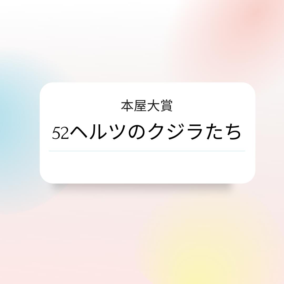2021年本屋大賞に『52ヘルツのクジラたち』町田その子(中央公論新社)さんが決定!!