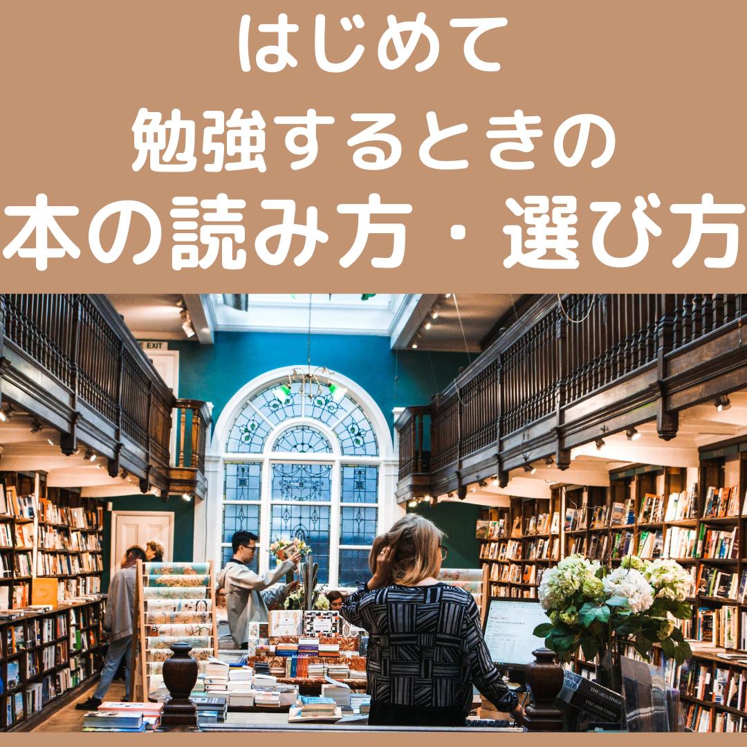 初めて何かを勉強するときの本の読み方と本の選び方。これができれば資格取得の際にも役立つ! まとめ