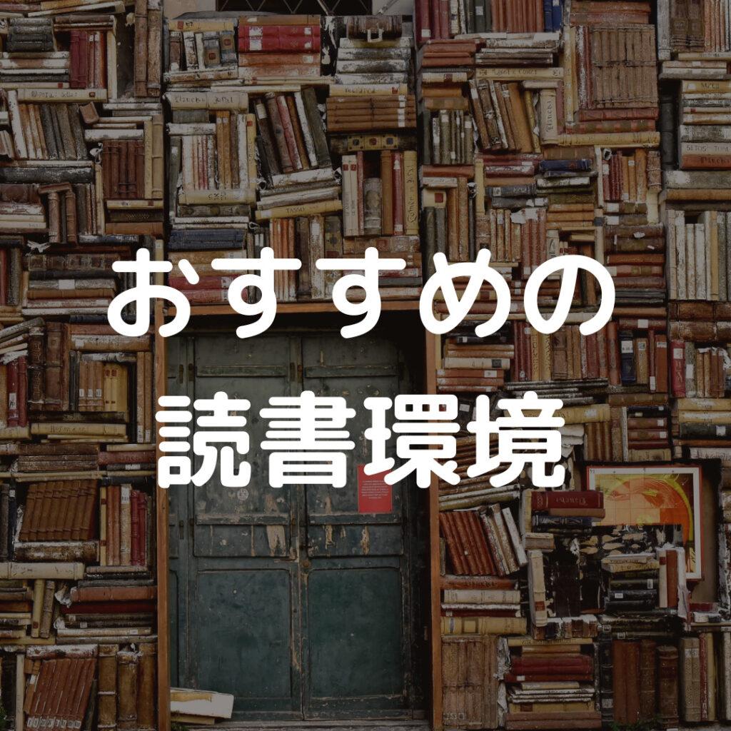 読書をするのにオススメの場所は図書館、自分の部屋、はたまた工事現場?本当に読書をするのに最適の場所はどこ まとめ