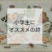 小学生におすすめの詩をのはらうたから谷川俊太郎まで一挙ご紹介。詩が深く理解できる方法も一緒に
